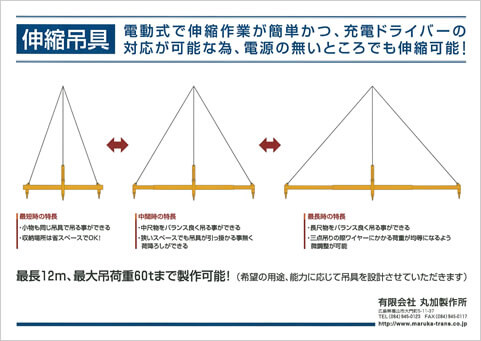 伸縮吊具02