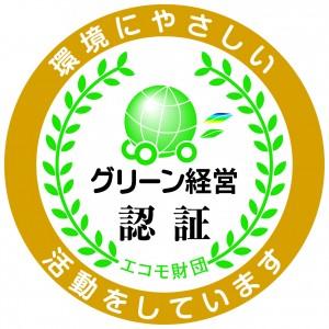 【陸事用】ゴールドステッカー(円形)