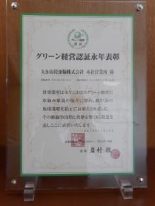ホームページグリーン経営DSCN2560